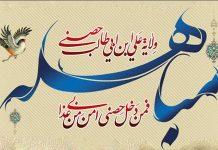 واقعہ مباہلہ اور مقام ِ سیدہ فاطمہ سلام اللہ علیہا علامہ محمد رمضان توقیر