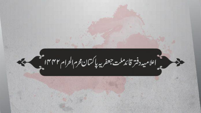 محرم الحرام ۱۴۴۲ھ اعلامیہ دفتر قائد ملت جعفریہ پاکستان جاری