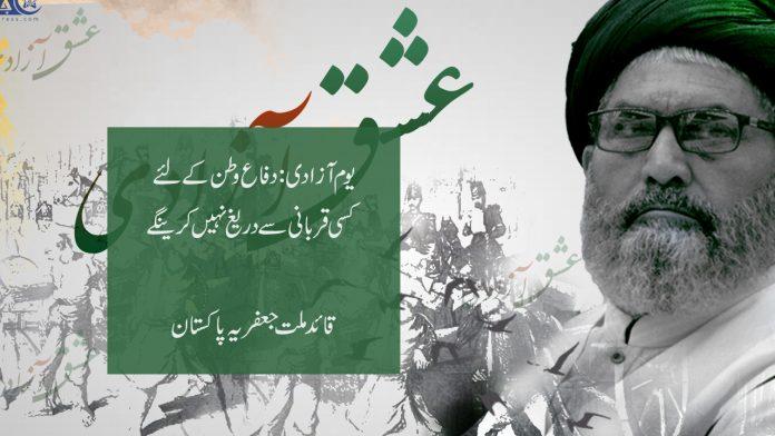 یوم آزادی:دفاع وطن کےلئے کسی قربانی سے دریغ نہیں کرینگے قائد ملت جعفریہ پاکستان