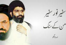 سفیرامن سفیرنور کے سنگ تحریر: امداد علی گھلو علامہ عارف الحسینی