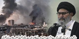 سانحہ بیروت کے خطے پرگہرے اثرات مرتب ہونے کااندیشہ ہے۔قائد ملت جعفریہ علامہ ساجدنقوی
