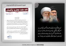 آیت اللہ محمد تسخیری اسلام کی ایک شناخت شدہ شخصیت تھے آیت اللہ ساجد علی نقوی