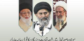 مسلمہ مقدسات کی توہین قطعی حرام وممنوع ہے، قائد ملت جعفریہ پاکستان علامہ ساجد نقوی و بزرگ علماء