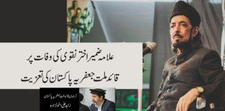 علامہ ضمیر اختر نقوی کی وفات پر اظہار تعزیت کرتے ہیں قائد ملت جعفریہ پاکستان