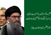 قائد اعظم ؒ نے آزاد وطن دیا ، افسوس یہاں شہری آزادیاں سلب کرنیکی مذموم کوششیں کی جارہی ہیں، قائد ملت جعفریہ پاکستان علامہ ساجد نقوی
