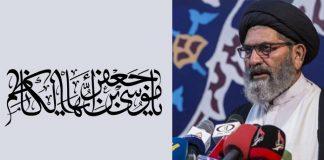 امام موسیٰ کاظم ؑ سخاوت ، صبر اورشجاعت کے مظہر تھے، قائد ملت جعفریہ علامہ ساجد نقوی