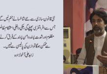 مسائل کے حل کیلئے مروجہ قوانین پر عملدرآمد ناگزیر ہے، ترجمان قائد ملت جعفریہ پاکستان