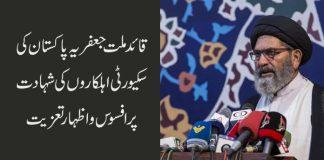 قائد ملت جعفریہ پاکستان کی سکیورٹی اہلکاروں کی شہادت پر افسوس