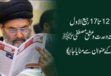 علامہ ساجد علی نقوی کا12 تا 17ربیع الاول ہفتہ وحدت و عشق مصطفی منانے کا اعلان