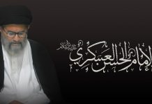 یوم شہادت امام حسن عسکری ؑپر قائد ملت جعفریہ پاکستان کا پیغام