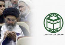 مجمع جہانی تقریب مذاہب اسلامی کے زیر اہتمام بین الاقوامی وحدت کانفرنس پر قائد ملت کا پیغام