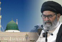 حضور اکرم کی ذات اُمت مسلمہ کے لیے وحدت کا مرکز ہے،قائد ملت علامہ ساجد نقوی