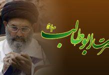 حضرت ابو طالب ؑ نے نبوت و رسالت کا ببانگ دہل ساتھ دیا،قائد ملت علامہ ساجد نقوی