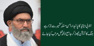 جنوبی ایشیاکا پائیدار امن مسئلہ کشمیر سے جڑا ہے، قائد ملت جعفریہ علامہ ساجد نقوی