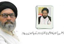علامہ سید قاضی نیاز حسین نقوی مرحوم کے چالیسیویں کی مناسبت سے قائد ملت جعفریہ پاکستان علامہ سید ساجد علی نقوی کا پیغام