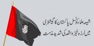 شیعہ علماءکونسل پاکستان کاگیشتری میں لرزہ خیز واقعہ کی شدید مذمت
