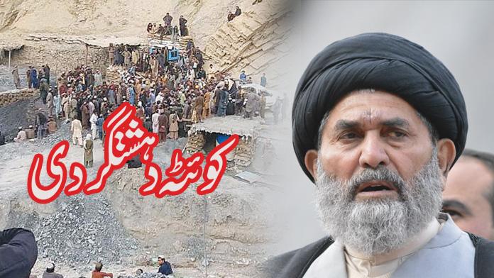 علامہ ساجد نقوی کا مچھ کے علاقہ گیشتری میں لرزہ خیز واقعہ کی شدید الفاظ میں مذمت