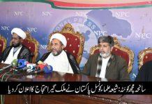 سانحہ مچھ شیعہ علماء کونسل پاکستان نے ملک گیر احتجاج کا اعلان کردیا