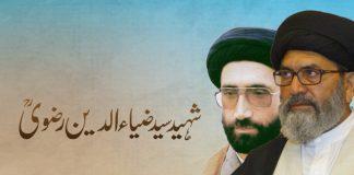 شہید ضیاء الدین رضوی کی برسی پر قائد ملت جعفریہ پاکستان کا پیغام