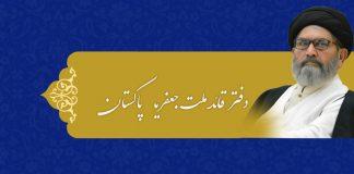 اطلاعیہ دفتر قائد ملت جعفریہ پاکستان