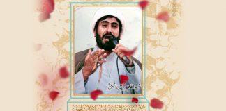 شہید علامہ الطاف حسین الحسین یوم شہادت ۴ فروری ۲۰۱۱