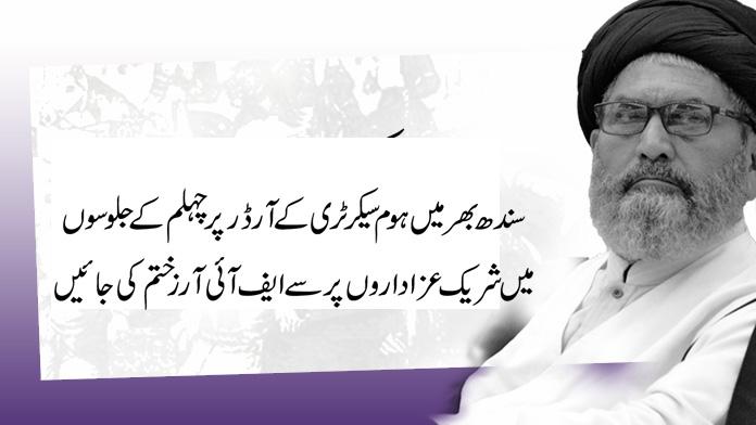 پُر امن تحفظ عزا لانگ مارچ آئینی اورقانونی حق ہے ،علامہ ساجد نقوی