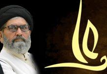 حضرت علی ؑکی حیات طیبہ مسلمانان عالم کے لئے نمونہ عمل ہے قائد ملت جعفریہ پاکستان