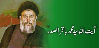 آیت اللہ سید محمد باقر الصدرؒ گزشتہ صدی کے عظیم اسلامی رہنما