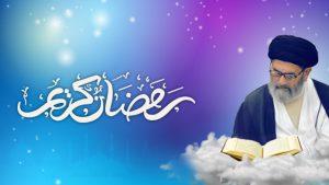 رمضان المبارک 1442 ھ کے آغاز پر قائد ملت جعفریہ پاکستان علامہ سید ساجد علی نقوی کا پیغام