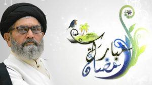 رمضان المبارک ضیافت الہی کامہینہ ہے، قائد ملت جعفریہ علامہ ساجد نقوی