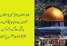 یوم القدس 7 مئی 2021 بمطابق 24 رمضان کو منایا جائیگا دفتر قائد ملت جعفریہ