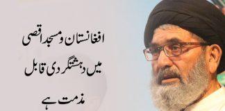 افغانستان و بیت المقدس میں دہشتگردی کی مذمت کرتے ہیں قائد ملت جعفریہ پاکستان
