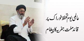 غاصب و طبقاتی معاشی نظام نے انسانیت کو غربت کے اندھیروں میں دھکیل دیا، قائد ملت علامہ ساجد نقوی