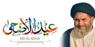 عید الاضحی 1442 ھ کے موقع پر قائد ملت جعفریہ پاکستان علامہ سید ساجد علی نقوی کا پیغام