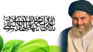 امام علی نقی ؑ نے اسلام کی آفاقی تعلیمات کے فروغ میں کر دار ادا کیا،قائد ملت جعفریہ