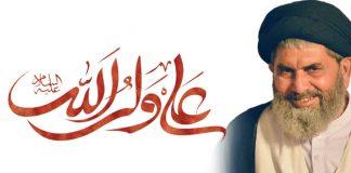 یوم غدیر ، اعلان ختم نبوت و اعلان امامت سے تجدید عہد کا دن ہے،قائد ملت جعفریہ ساجد نقوی