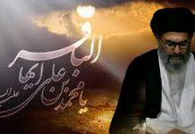 امام محمد باقرؑ کے یوم شہادت پر قائد ملت جعفریہ پاکستان علامہ ساجد علی نقوی کا پیغام