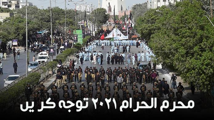 مرکزی محرم الحرام کمیٹی شیعہ علماءکونسل پاکستان