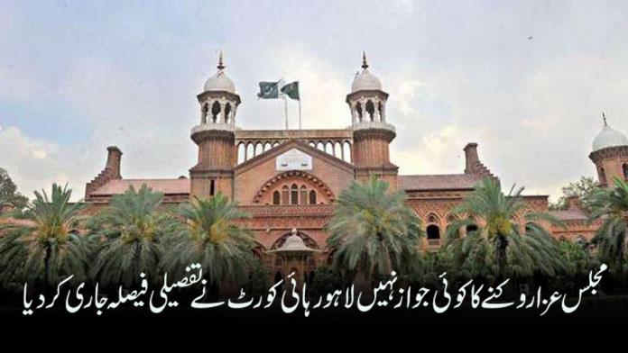 مجلس عزا روکنے کا کوئی جواز نہیں لاہور ہائی کورٹ نے تفصیلی فیصلہ جاری کردیا