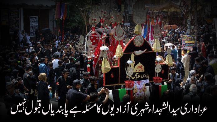عزاداری سید الشہداءشہری آزادیوں کا مسئلہ ہے ، شیعہ علماءکونسل