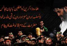 محرم الحرام 1443 ھ قائد ملت جعفریہ پاکستان علامہ سید ساجد علی نقوی کا پیغام