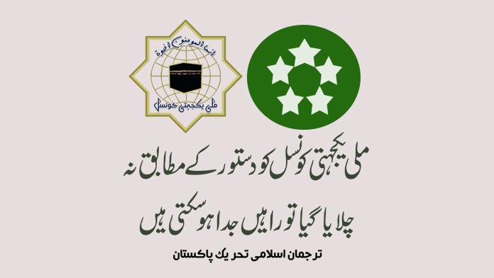 ملی یکجہتی کونسل کو دستور کے مطابق نہ چلایا گیا تو راہیں جد ا ہوسکتی ہیں،ترجمان اسلامی تحریک پاکستان
