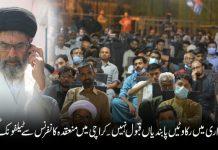 عزاداری میں رکاوٹیں، پابندیاں قبول نہیں۔ کراچی میں منعقدہ کانفرنس سے قائد ملت کا ٹیلفونک خطاب