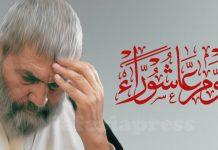 یوم عاشورا 1443ھ کے موقع پر قائد ملت جعفریہ پاکستان کا پیغام
