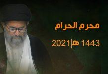 محرم الحرام 1443ھ کے موقع پر قائد ملت جعفریہ پاکستان علامہ سید ساجد علی نقوی کا پیغام