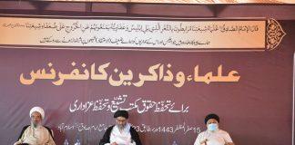 مکتب تشیع کے خلاف آئین شکن اقدامات کو کسی صورت قبول نہیں کیا جا سکتا۔ علمائے شیعہ پاکستان