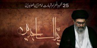 امام زین العابدین علیہ السلام کے یوم شہادت پر قائد ملت جعفریہ علامہ ساجد نقوی کا پیغام