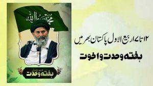 قائد ملت جعفریہ پاکستان کی 12 تا 17 ربیع الاول ہفتہ وحدت و اخوت منانے کی اپیل