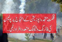 اسلامی تحریک پاکستان گلگت