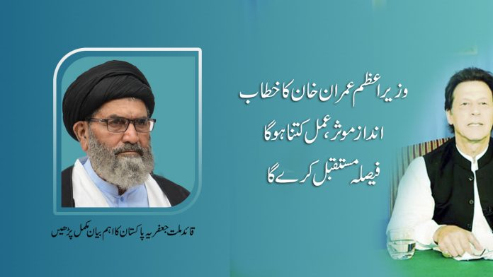 وزیراعظم کا خطاب ، انداز موثر، عمل کتنا ہوگا،فیصلہ مستقبل کرےگا،علامہ سید ساجد نقوی